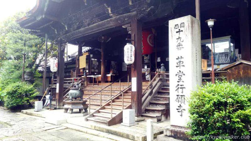 革堂(行願寺) 本堂 20190610