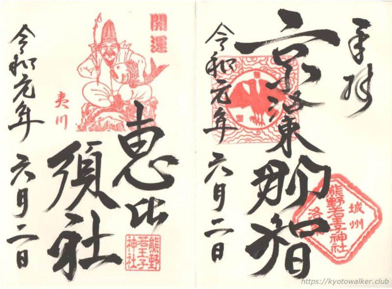 熊野若王子神社 御朱印 20190602