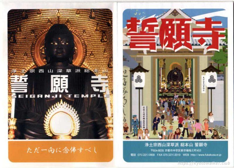 誓願寺のパンフレット