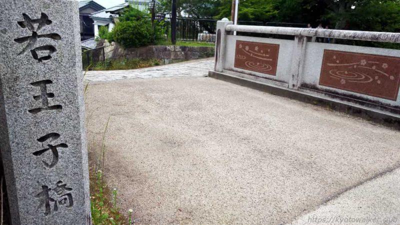 若王子橋 20190602