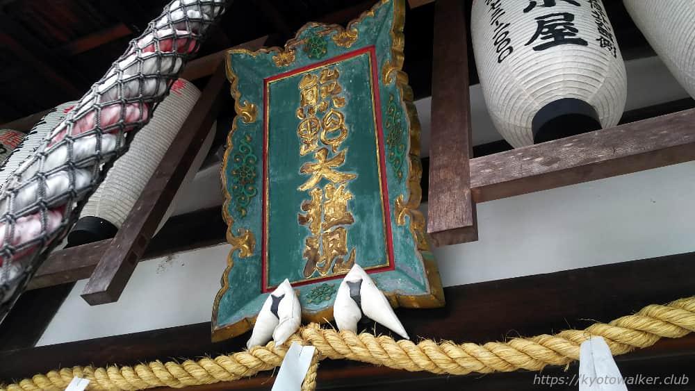 熊野若王子神社 扁額 20190602