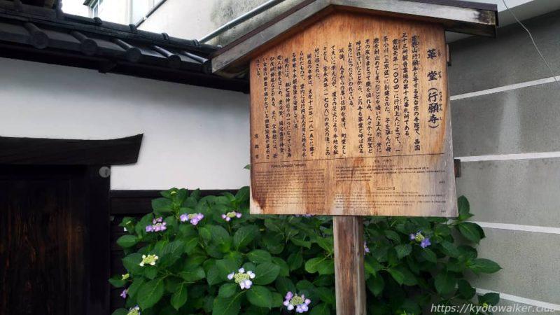 革堂(行願寺) 駒札と紫陽花 20190610