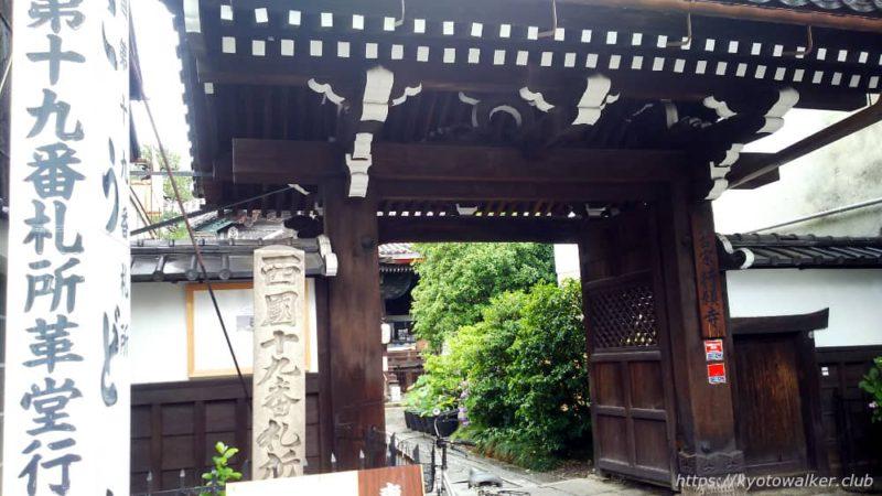 革堂(行願寺) 山門 20190610