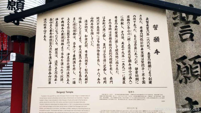誓願寺の山門横の駒札