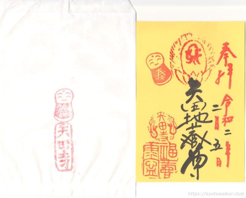 矢田寺 御朱印 20200205