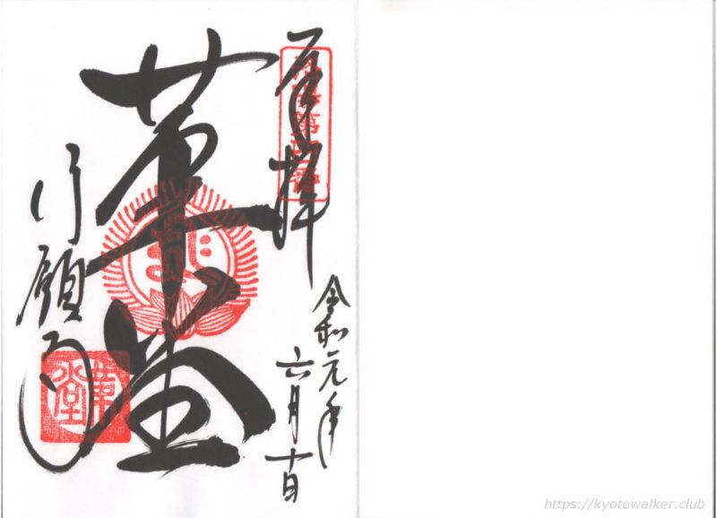 革堂(行願寺) 御朱印 20190610