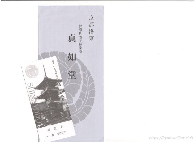 真如堂 パンフレット 20190623
