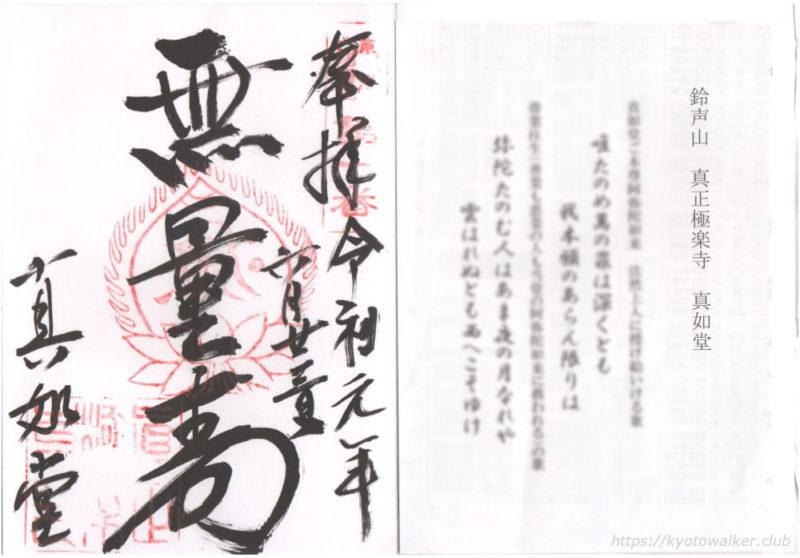 真如堂御朱印20190623