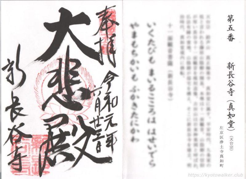 真如堂 (新長谷寺) 洛陽三十三観音 御朱印 20190623