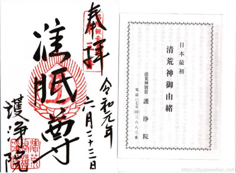 清荒神(護浄院) 御朱印 20190623