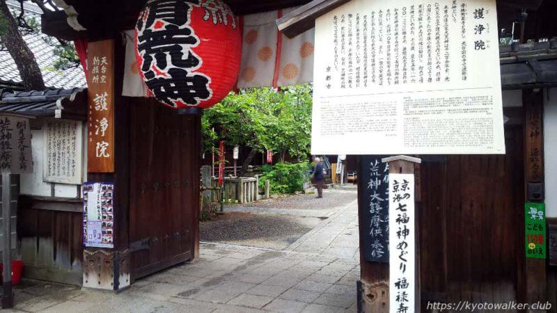 清荒神(護浄院) 山門と駒札 20190610