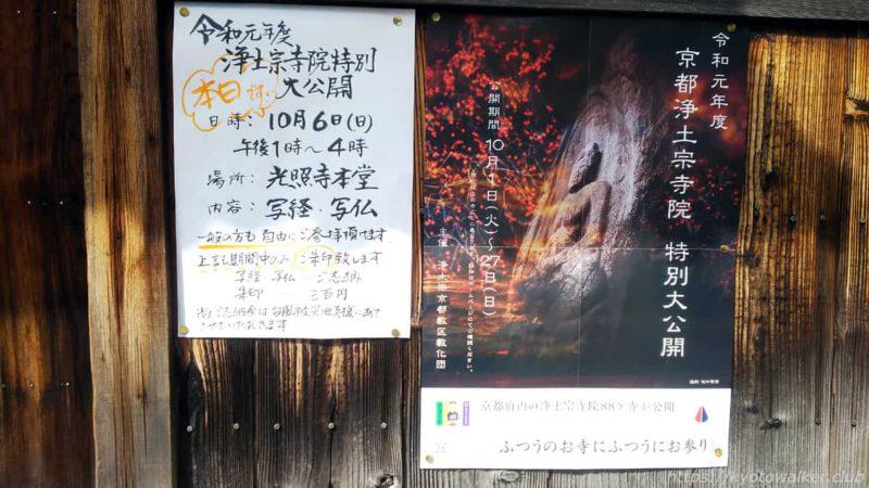 光照寺 山門前ポスター 20191006