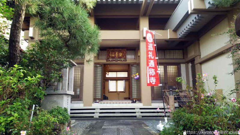 勝念寺 本堂 20191006