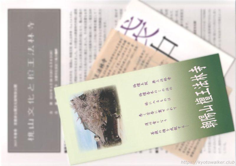 檀王法輪寺 資料 20191017
