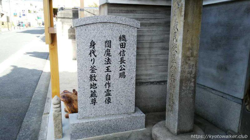 勝念寺 山門横石碑 20191006