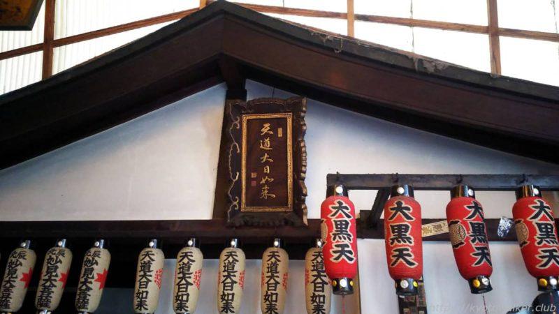 仲源寺 本堂の横 20191017