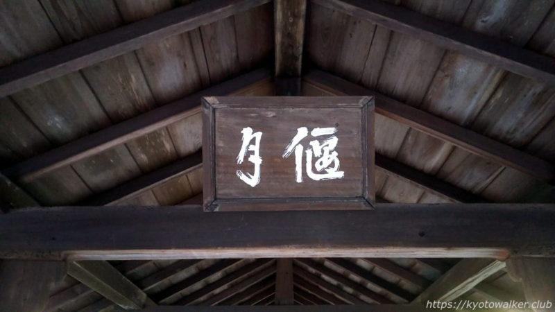 東福寺 偃月橋 20191112