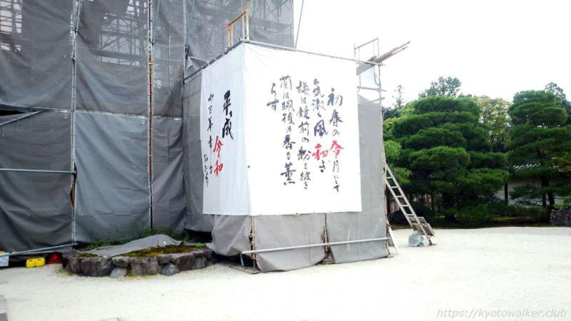 仁和寺 宸殿 工事シート 20191010