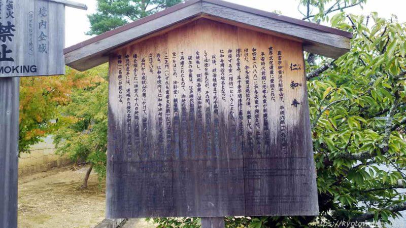 仁和寺 駒札 20191010