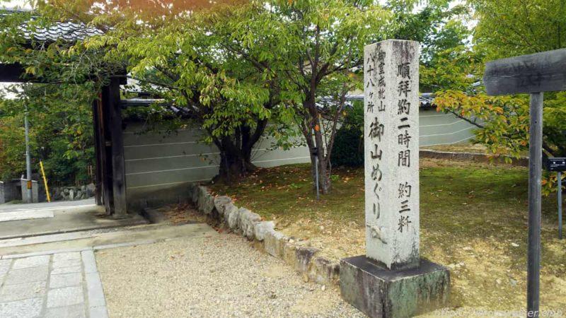 仁和寺 御室成就山への道 20191010
