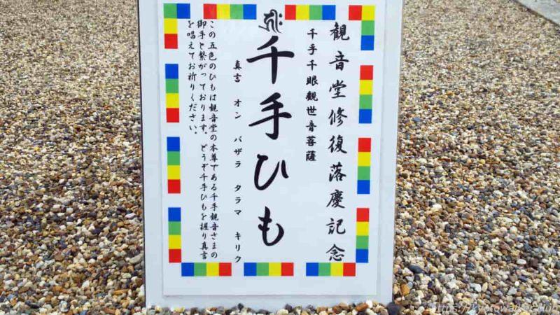 仁和寺 観音堂前 千手ひも 20191010
