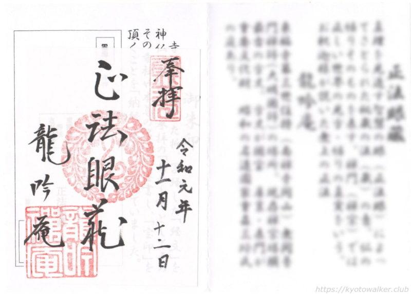 龍吟庵 御朱印 500円 20191112
