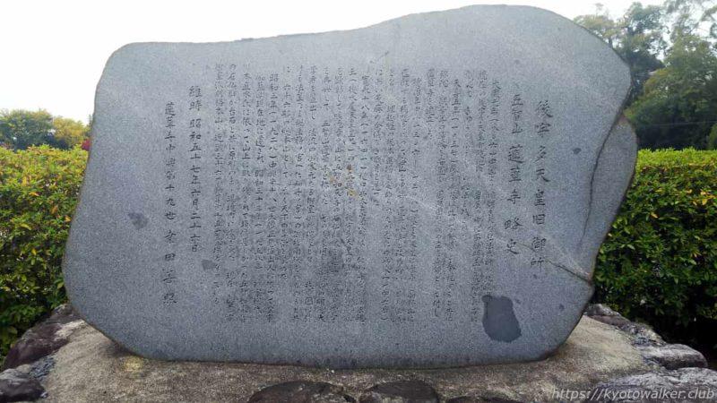 蓮華寺 略歴石碑 20191124