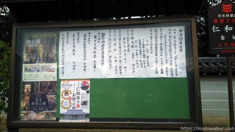 仁和寺 境内図横看板横掲示板 20191010