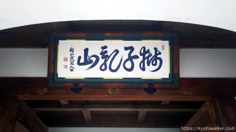 轉法輪寺 鐘楼門の額 20191124