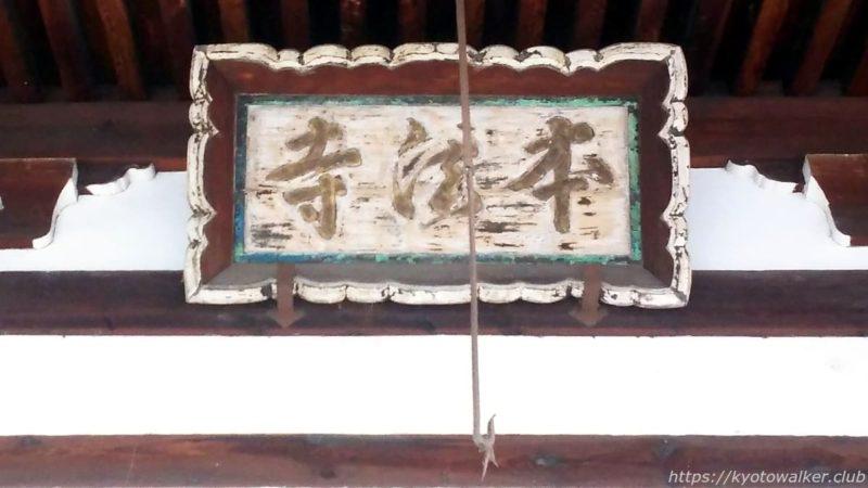 本法寺 扁額 20200102