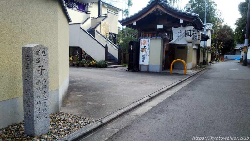 善行院 入口への階段 20200103