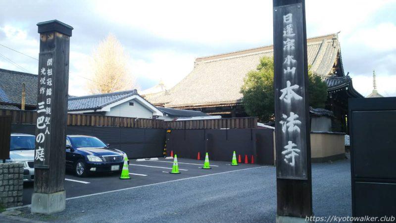 本法寺 西側 堀川通(鞍馬街道)沿いの門 20200102