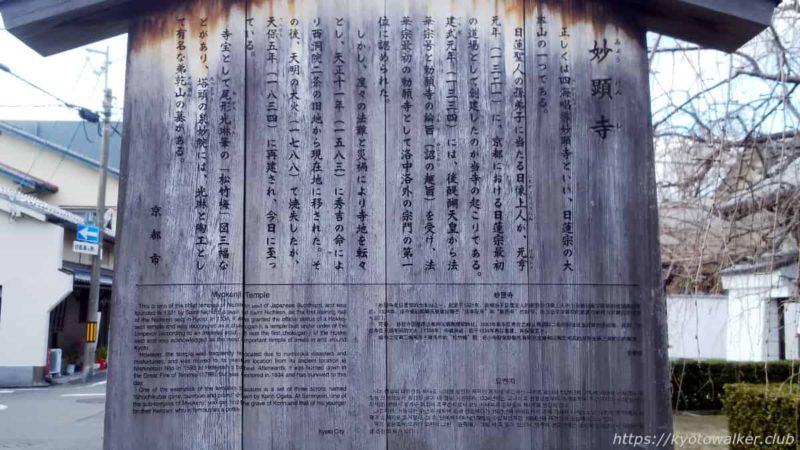 妙顕寺 駒札 20200102