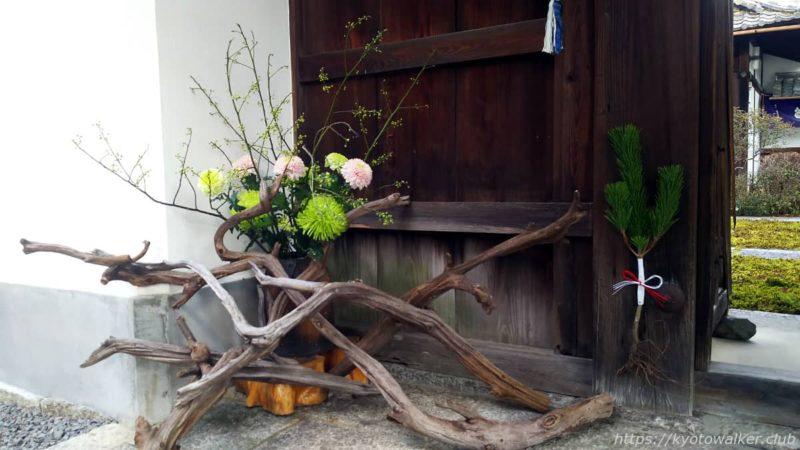 尊陽院 門松と盛花 2020102