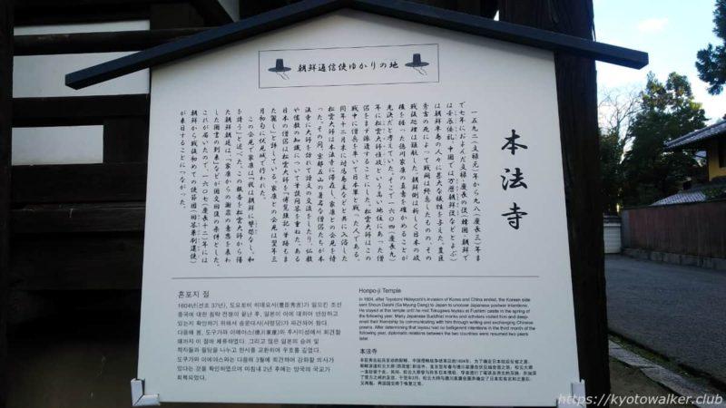 本法寺 朝鮮通信使 駒札 20200102