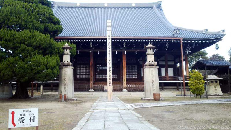 妙顕寺 本堂 20200102
