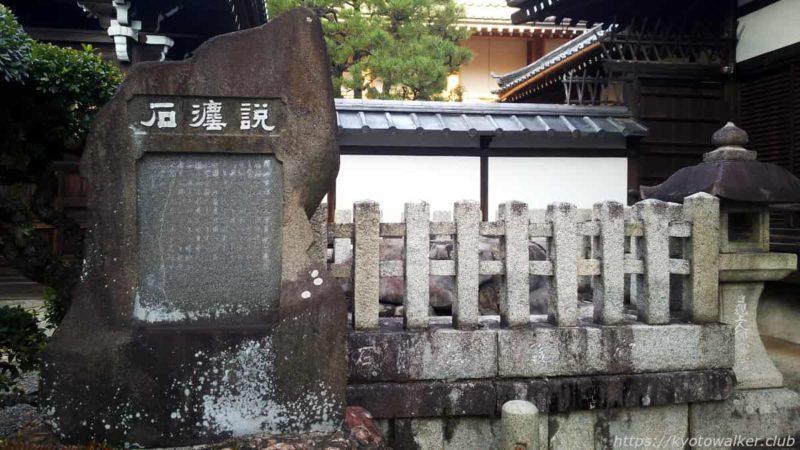 本法寺 説灋石 20200102