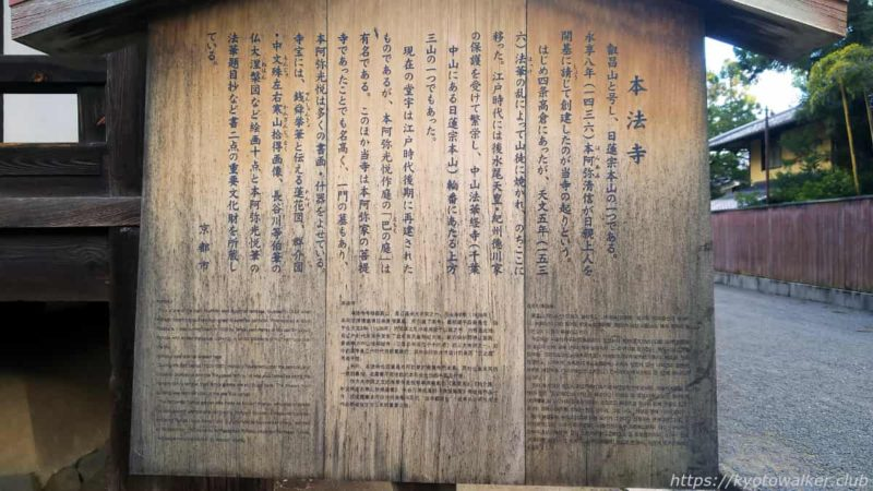 本法寺 駒札 20200102