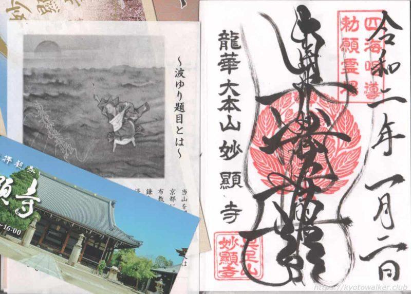妙顕寺 御首題 20200102