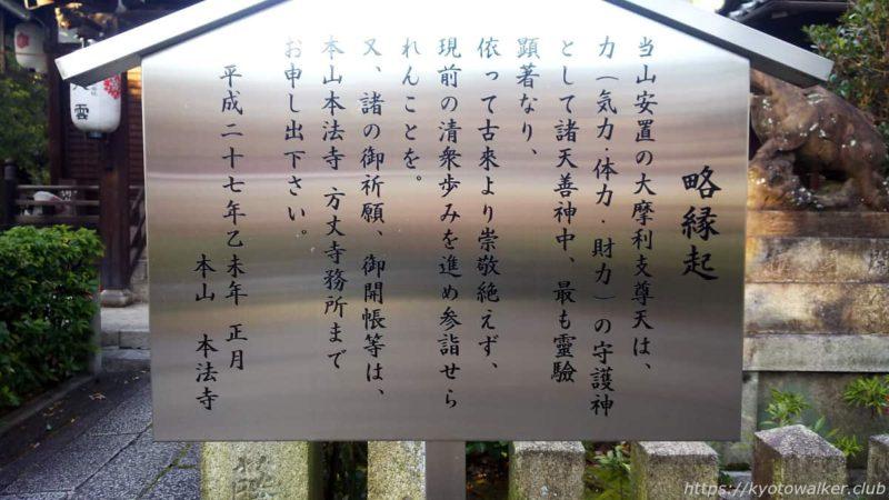 本法寺 大摩利支尊天 駒札 20200102