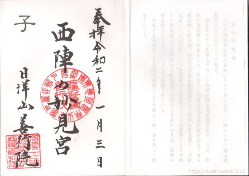善行院 洛陽十二支妙見巡り 子 御朱印 20200103
