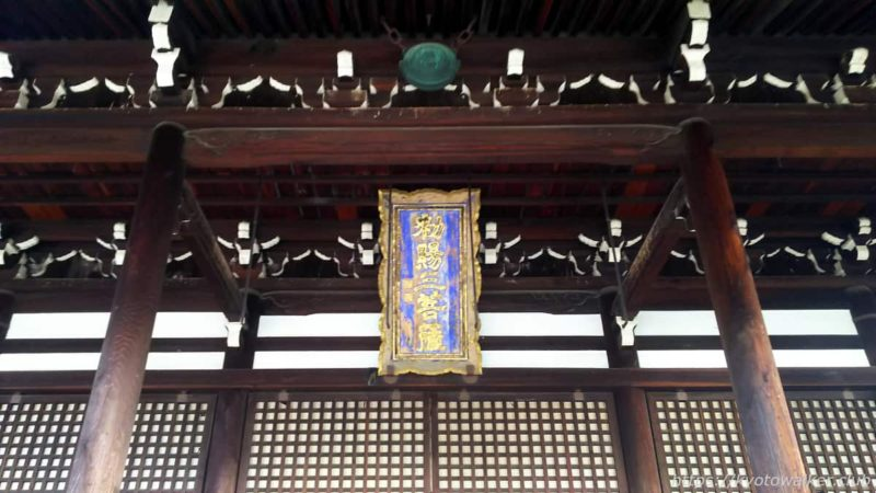 妙顕寺 三菩薩堂 扁額 20200102