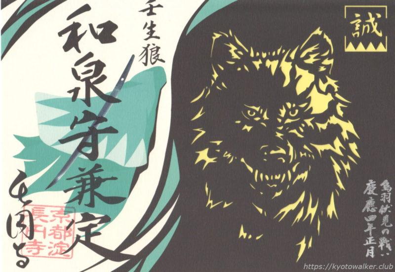 淀 長円寺 切り絵閻魔札(御朱印) 20211003