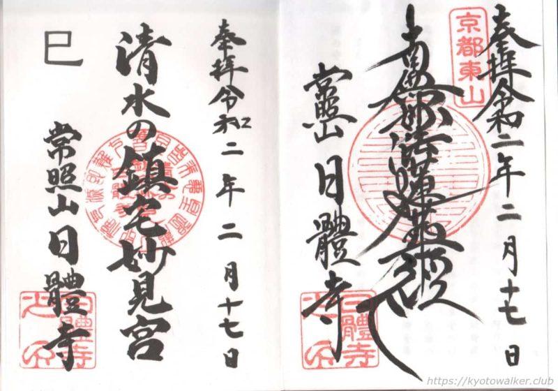 日體寺 妙見巡り御朱印と御主題 20200217