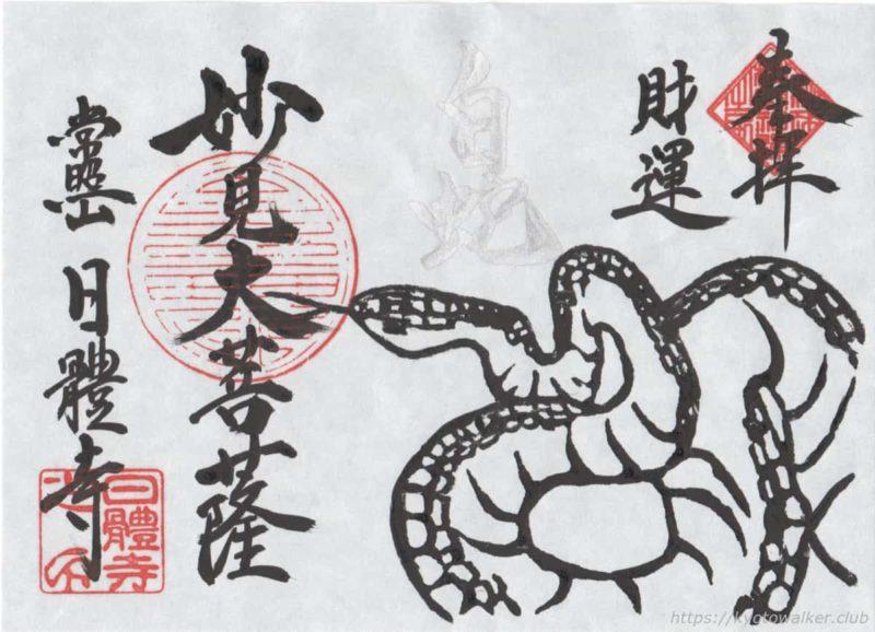 日體寺 見開き御朱印(白蛇) 20200217