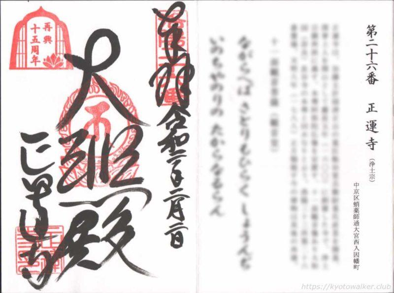 正運寺 三十三観音巡礼御朱印 20200202