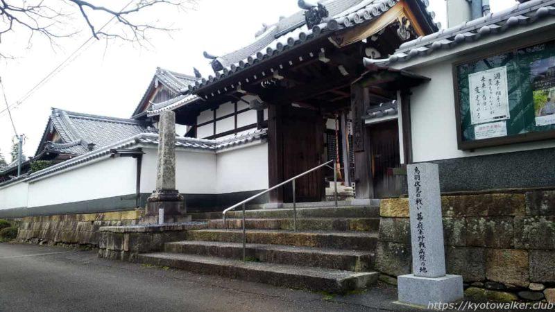 長円寺 20200128