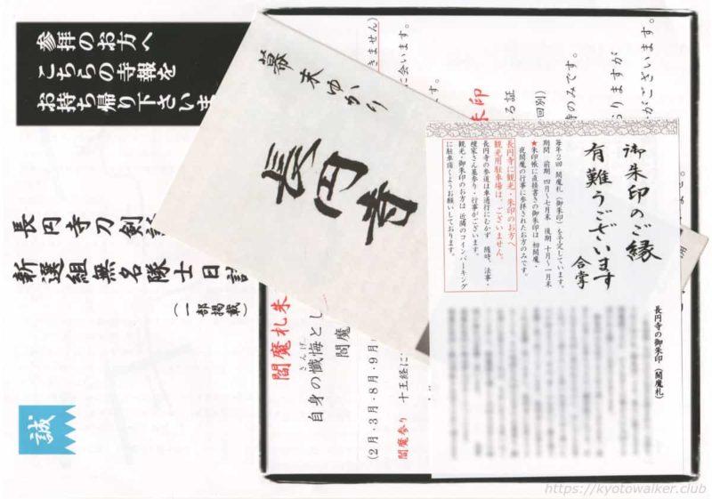 長円寺 寺報 20200128