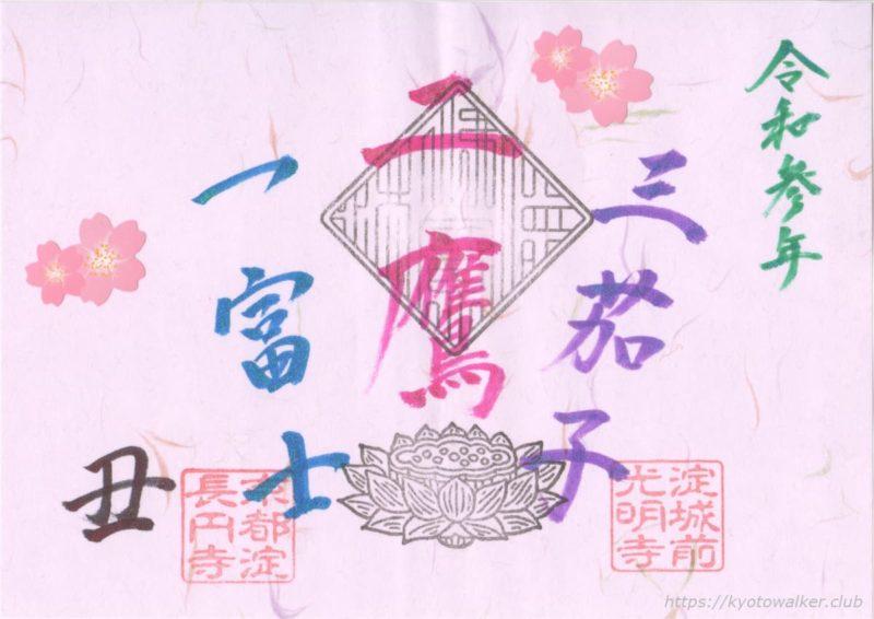 淀光明寺 202101新春見開き御朱印