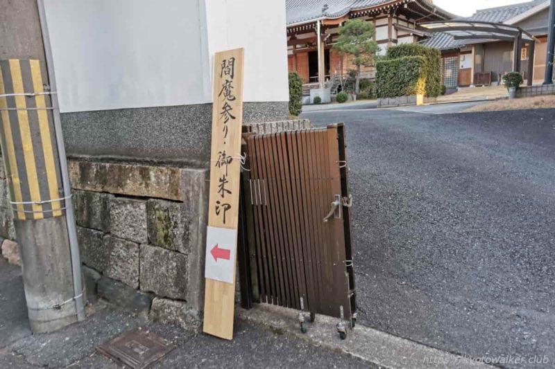 淀長円寺 20210102